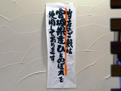 ごはんは宮城県産ひとめぼれでした