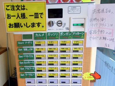 GIANTガッツリスパの券売機