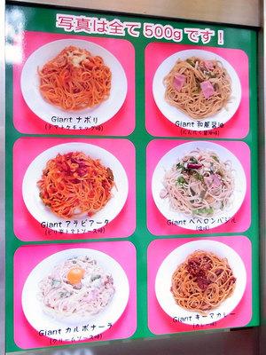 スパゲッティのメニューはガッツリの写真