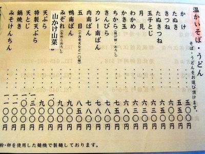 味奈登庵のメニュー3
