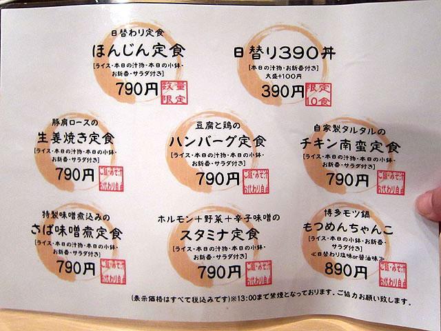 ほんじん渋谷店のランチメニュー