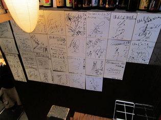 入り口に貼られた芸能人のサイン