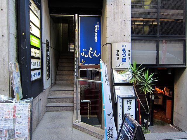 銀座モツ鍋居酒屋ほんじん渋谷店の外観