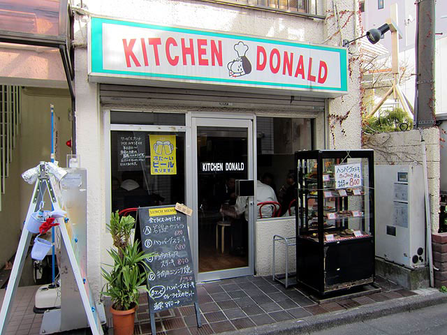 キッチンドナルドのお店の外観