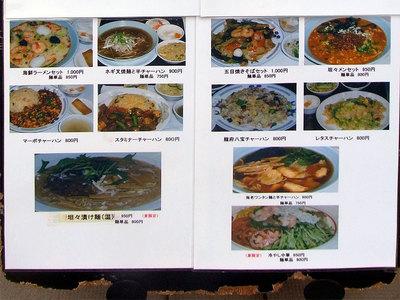 龍府ランチメニュー。チャーハンと麺類。