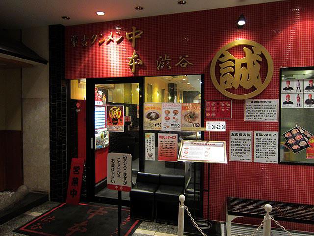 蒙古タンメン中本渋谷店のお店の外観