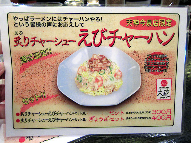 taihouramen_tenjinimaizu-11.jpg
