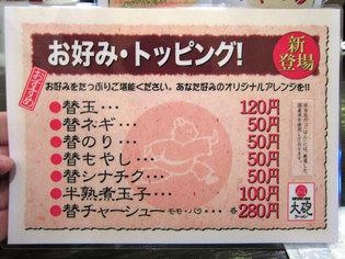 トッピングや替玉のメニュー(テーブル上)