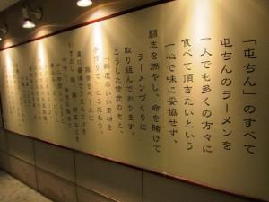屯ちん川崎店のお店の外の看板