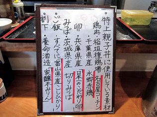 特上親子丼の説明書き名古屋コーチンと水郷赤鶏を使用