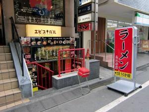 恵比寿家のお店の外観