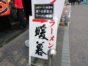 九州ラーメン総選挙第1位らしい