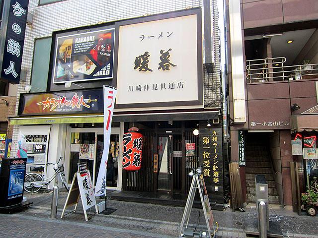 ラーメン 暖暮「だんぼ」 川崎仲見世通店のお店の外観