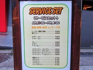 店頭のサービスセットメニュー
