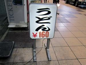 店頭のかけうどん160円の立看板