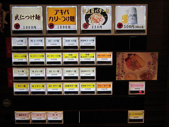 麺屋武蔵武仁の券売機メニュー