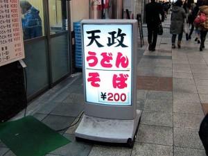 店頭の「うどん、そば160円」の立看板