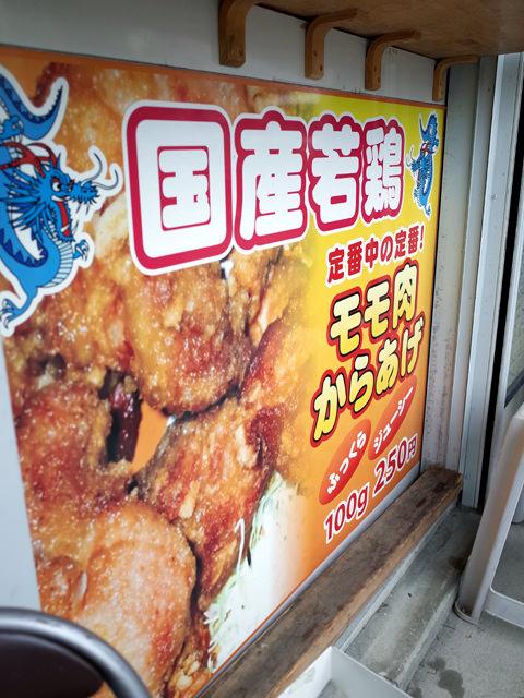 国産若鶏と書かれた看板