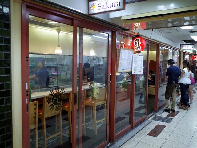 大阪駅梅田食堂街の中にある、お好み焼き さくら