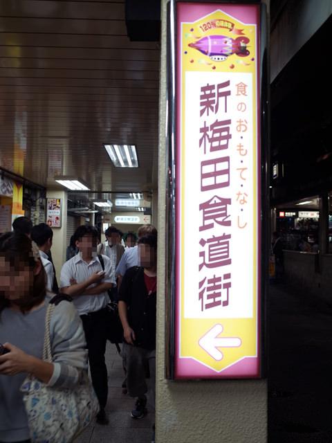 新梅田食堂街の通りにある看板。