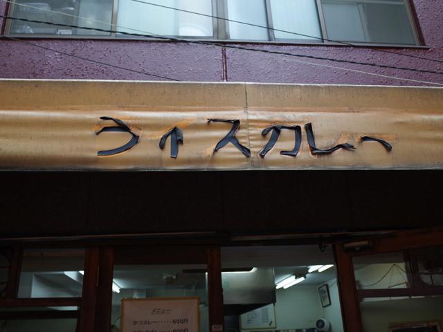 店頭の「ライスカレー」の文字。若干剥がれてる。