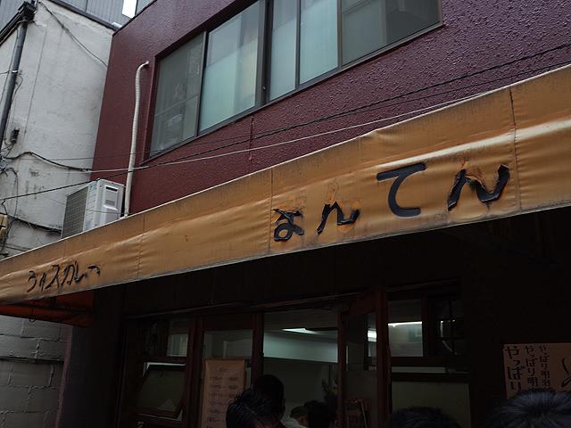 軒に書かれた「ライスカレー まんてん」の文字