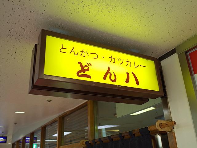 店頭の黄色い看板