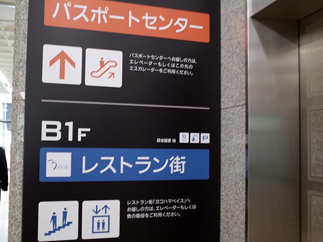 ビル内の案内板。2Fパスポートセンター、B1Fレストラン街と書かれてる