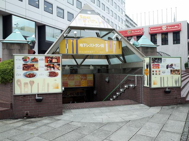 地下レストラン街への入り口